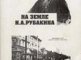 "Knyga rusų kalba ""На земле Н. А. Рубакина"","